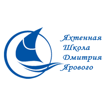 Яхтенная школа Дмитрия Ярового